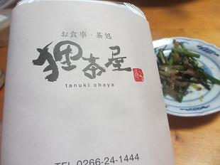 20130526狸茶屋 (16)