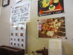 20130526狸茶屋 (1)