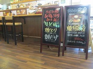 20130526狸茶屋 (2)