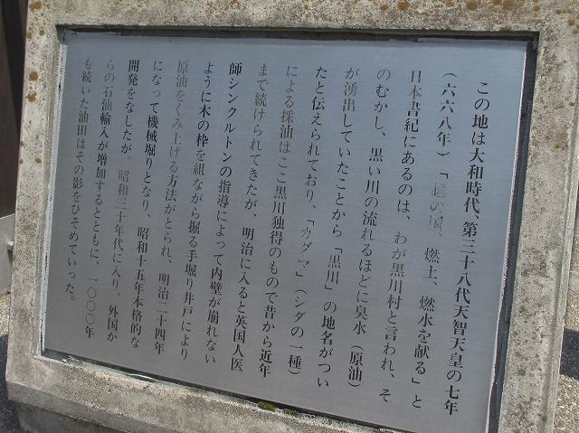 20130528最古の油田 (5)