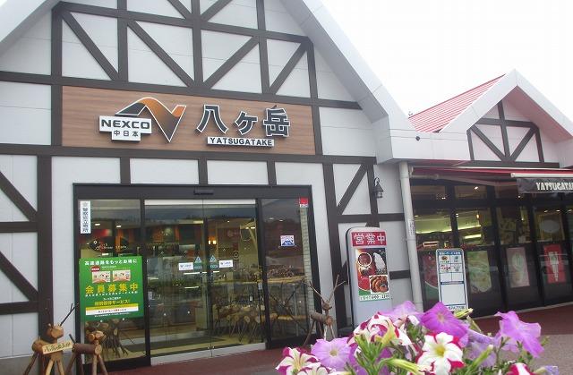 20130618中央道八ヶ岳SAのでっかソフト (1)