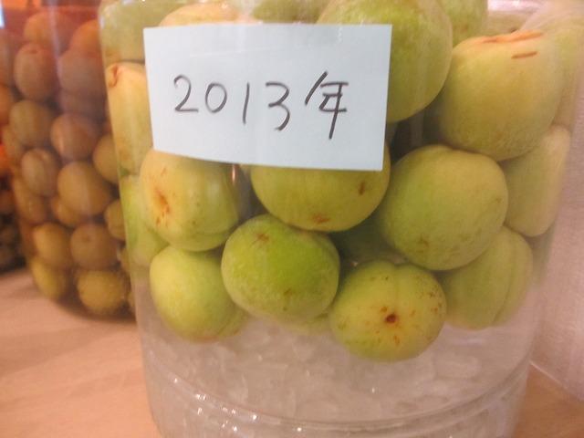 20130621梅酒 (4)