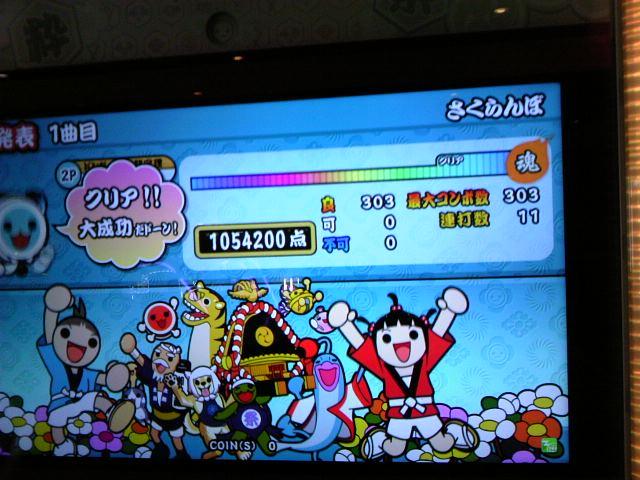 AC全良☆8