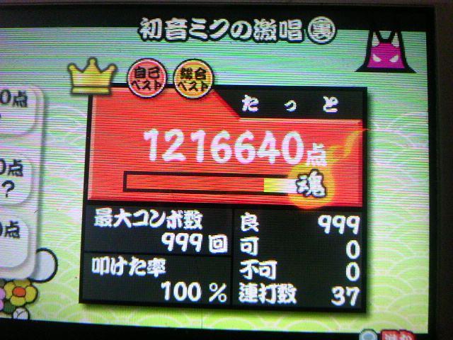 全良☆10