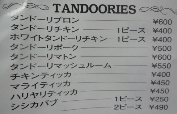 tandrimenuuu.jpg
