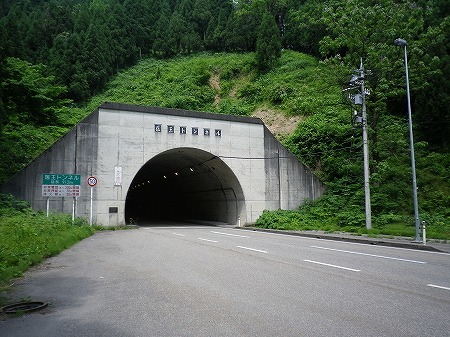 医王山トンネル