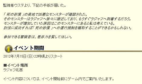2012-07-12-02.jpg
