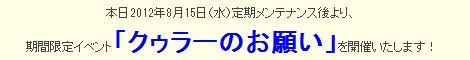 2012-08-17-01.jpg