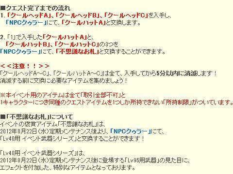 2012-08-17-04-2.jpg