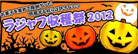 2012-10-17-1-1.jpg