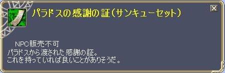 TODOSS_20120726_004122-2.jpg