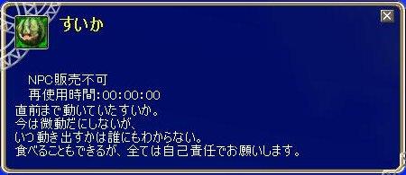 TODOSS_20120809_005745-7.jpg