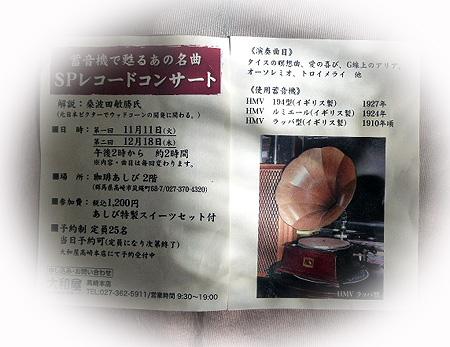 SPレコ-ドコンサ-ト