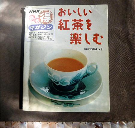 NHKまる得マガジン