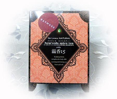 ア-ユルヴェ-ダスパイスティ-・温香15