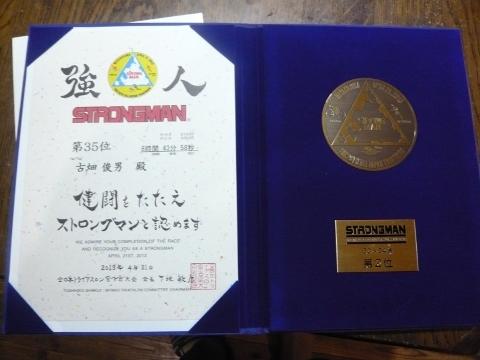 宮古賞状(2013)