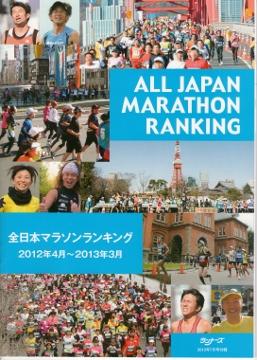 マラソンランキング2012年度 (257x360)