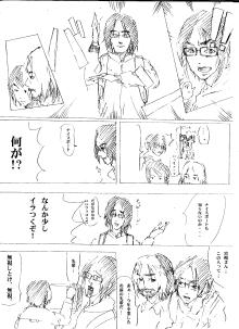 $マンガ 僕たちの映画研究会-2-1
