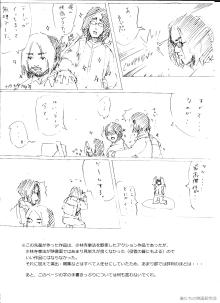 $マンガ 僕たちの映画研究会-2-3