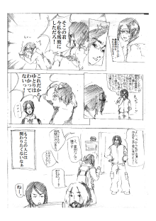$マンガ 僕たちの映画研究会-2-4