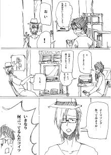 $マンガ 僕たちの映画研究会-3-2