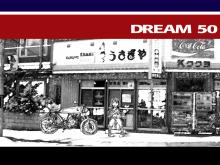 $マンガ 僕たちの映画研究会-Dream50×おんなのこ