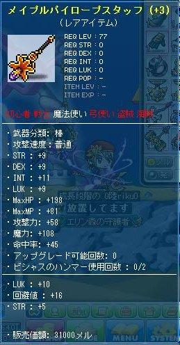 Maple121013_231237.jpg