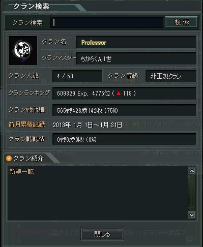 2013y02m17d_185901774.jpg