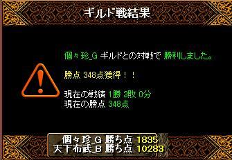 2012081403.jpg