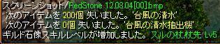2012081506.jpg