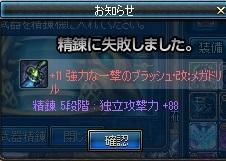 精錬 4月10日 結果