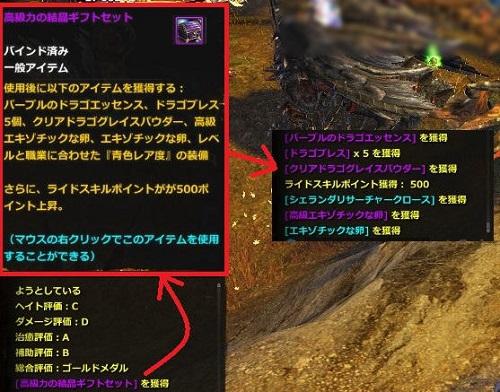 DragonsProphet_20141116_004910s.jpg