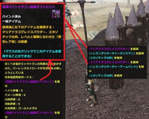 DragonsProphet_20141117_141747s.jpg