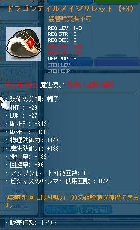 Maple120426_191750.jpg