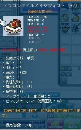Maple120430_141603.jpg