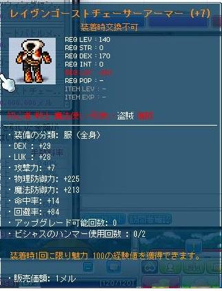Maple120503_213614.jpg