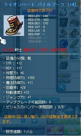 Maple120505_222202.jpg