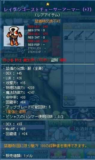 Maple120508_233133.jpg