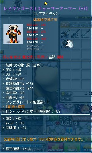 Maple120508_233330.jpg