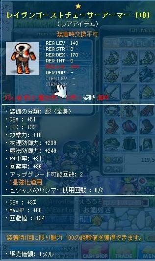 Maple120508_234022.jpg