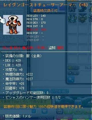 Maple120509_193545.jpg