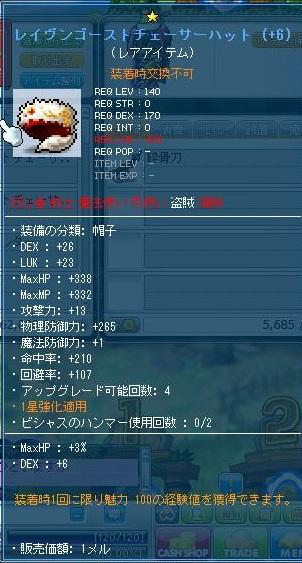 Maple120515_224512.jpg