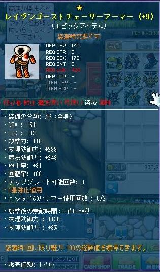 Maple120521_081407.jpg