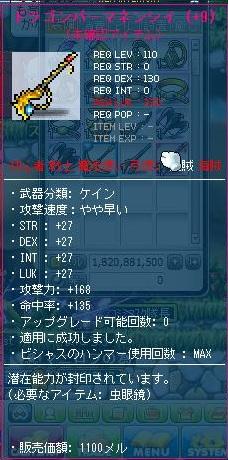 Maple120531_014504.jpg