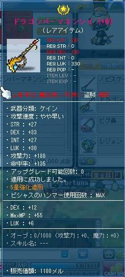 Maple120531_234637.jpg