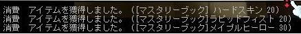 Maple120628_182649.jpg
