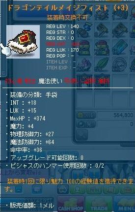 Maple120704_221821.jpg