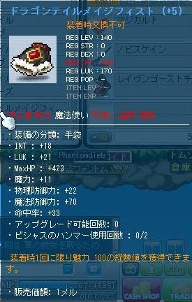 Maple120704_222905.jpg