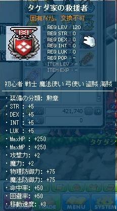 Maple120805_234008.jpg