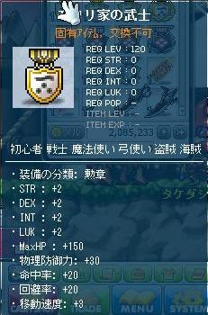 Maple120808_215034.jpg